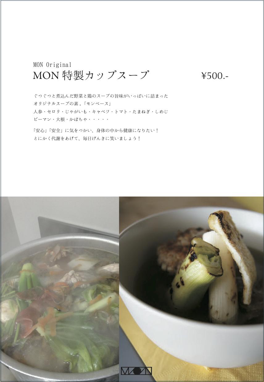 MENU-スープ