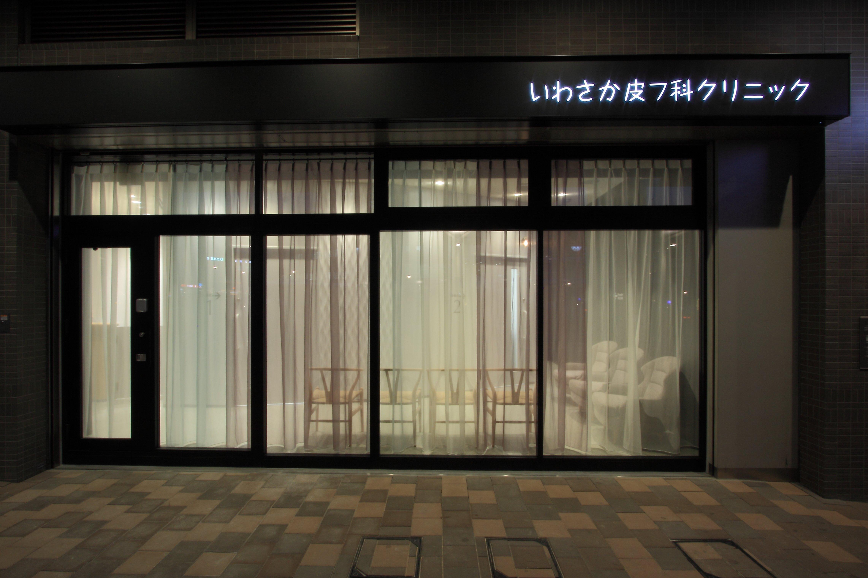 いわさかクリニック 2015  (163) のコピー