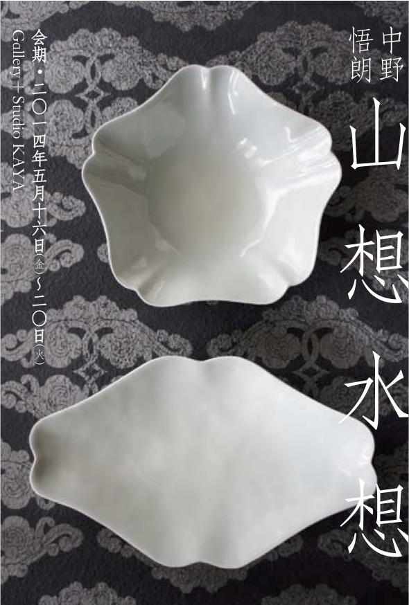 14_鎌倉KAYA_02_2 のコピー
