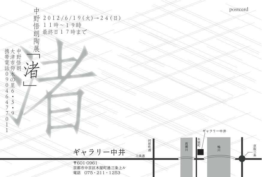 12渚_宛 のコピー